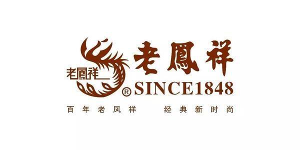 今日老凤祥金价最新价格 老凤祥黄金多少钱一克(8月14日)