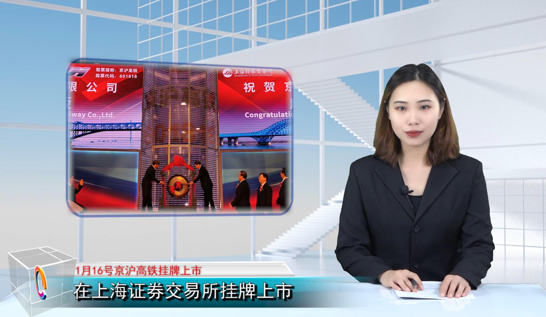 中国高铁第一股!京沪高铁有限公司上市成功