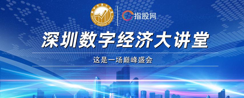 深圳数字经济大讲堂,一场交易巅峰盛会