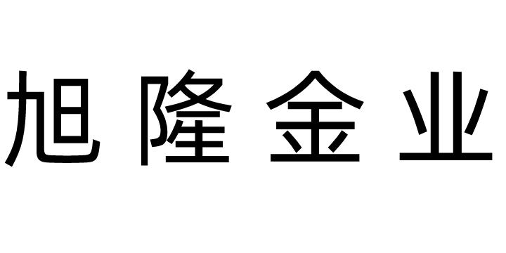 旭隆金业官网