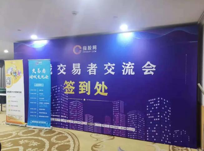 第一届《交易者同城交流会》杭州站取得圆满成功