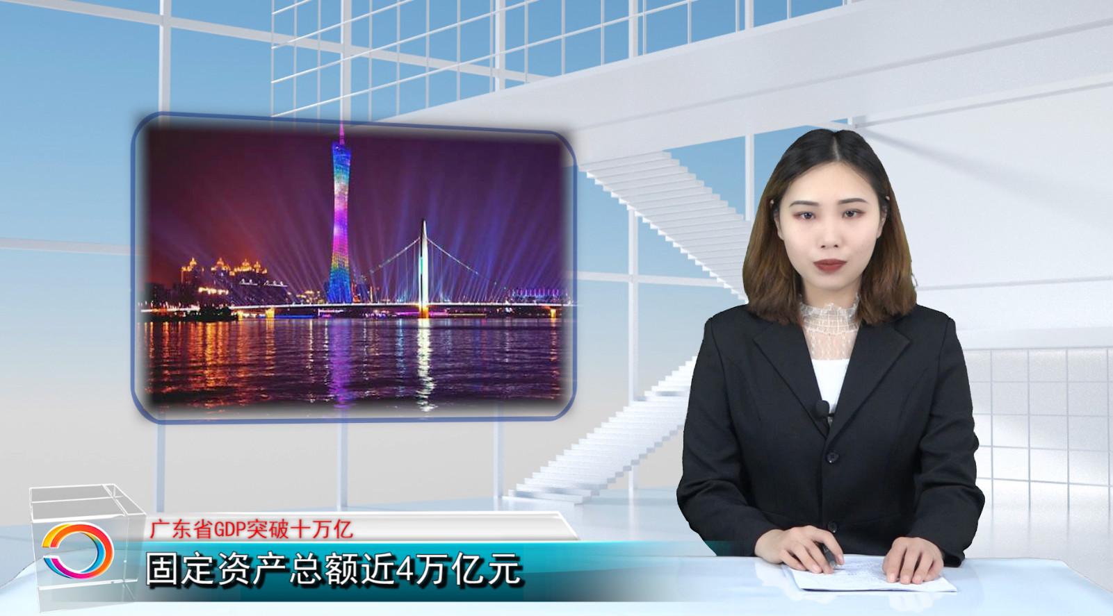 GDP突破10万亿!广东省连续三十年领跑全国