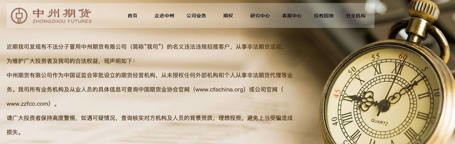"""中州期货荣获大连商品交易所""""最具成长性会员奖"""""""