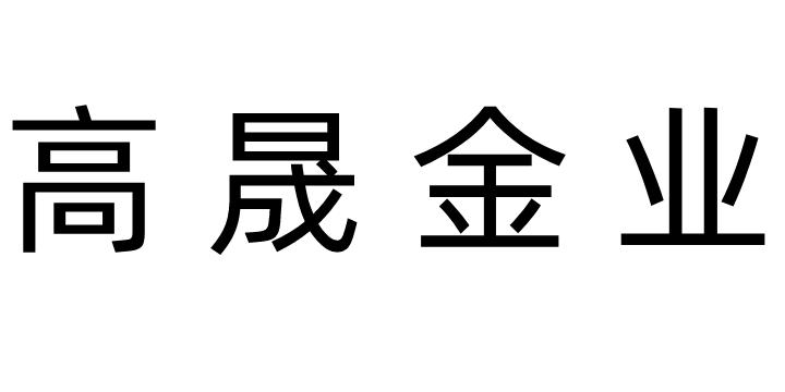 高晟金业官网