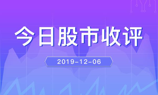 收评:2019年12月6日股市收评-图解新闻