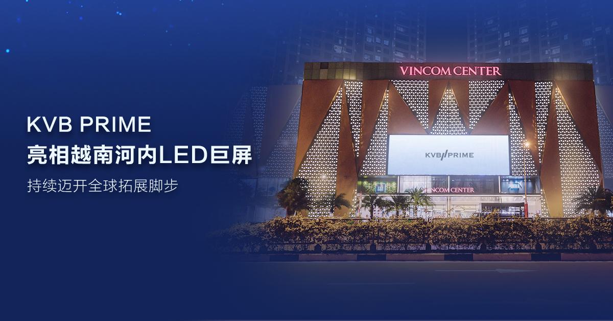 KVB PRIME 亮相越南河内LED巨屏,持续迈开全球拓展脚步