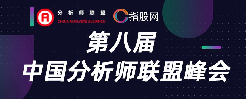 第八届中国分析师联盟峰会