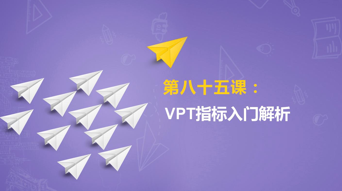 指标入门课八十五课:VPT指标入门解析,量价曲线应用及计算公式