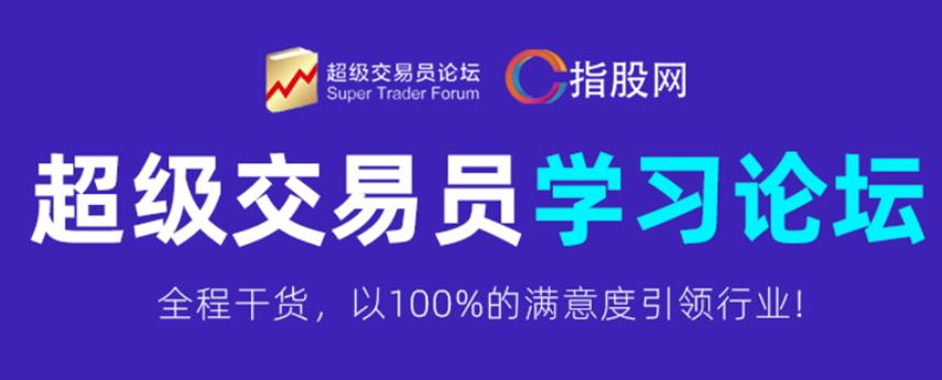 超级交易员学习论坛.上海站