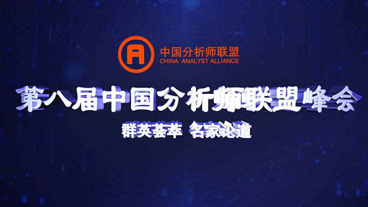 第八届中国分析师联盟峰会:圆桌论坛二2021下半年原油走势