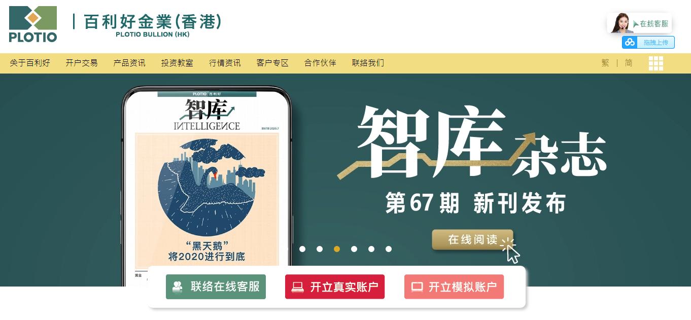百利好金业官网