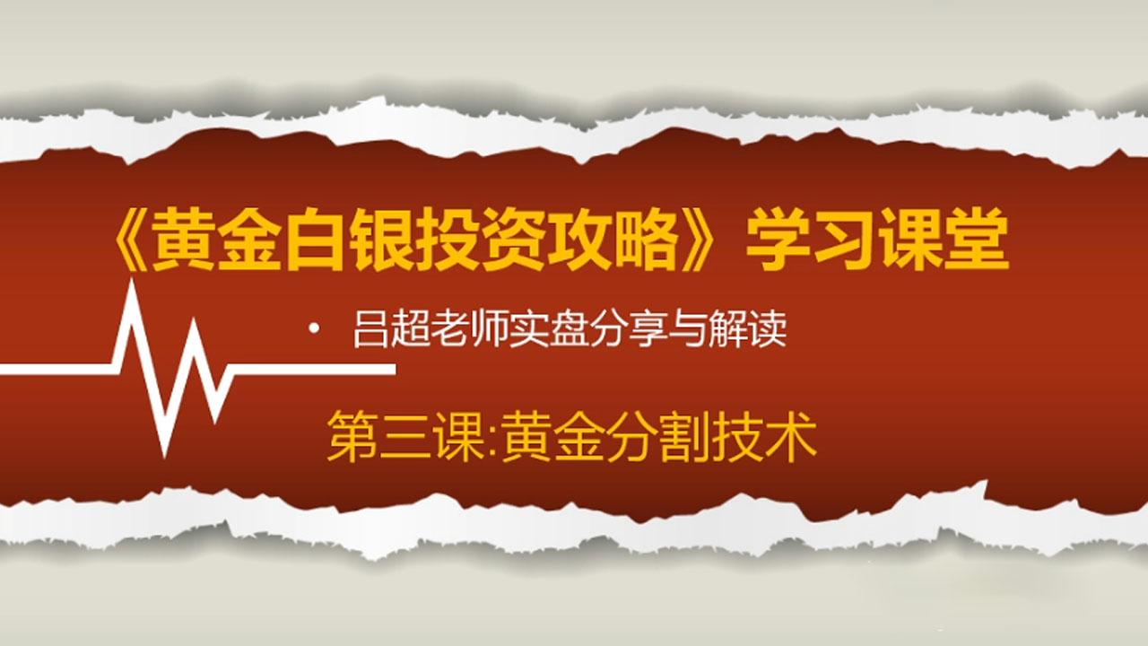 金银投资攻略:吕超老师实盘分享与解读,黄金分割技术