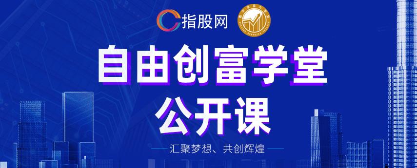 自由创富学堂公开课,带你了解中国资本市场拐点时刻!