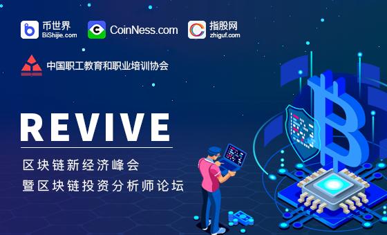 杭州2020年区块链新经济峰会,拥抱产业新浪潮,解读区块链产业的热浪