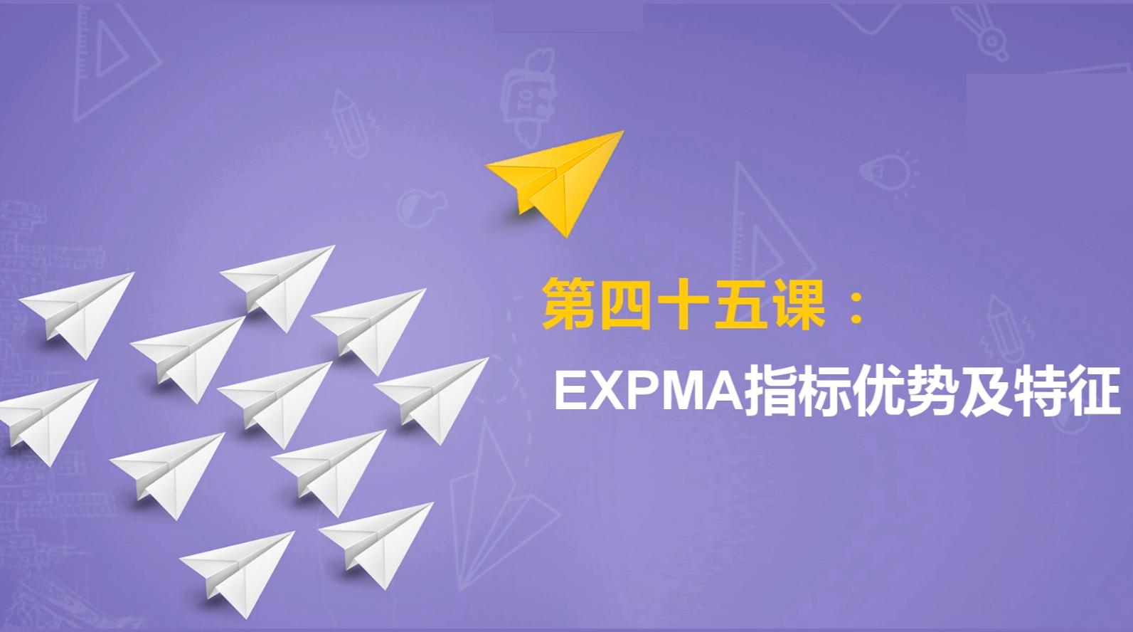 小白课堂45课:EXPMA指标优势,三大特征特征及注意事项