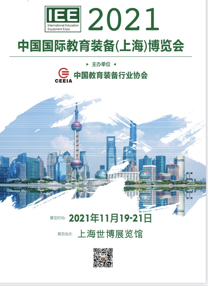 2021中国国际教育装备(上海)博览会