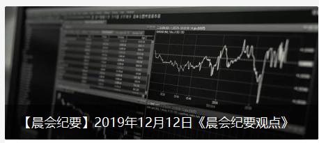 【晨会纪要】2019年12月12日《晨会纪要观点》