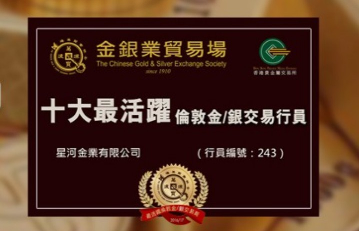 星河金业是香港金银业贸易场AA类会员第243号行员,主要提供现货黄金和现货白银等业务