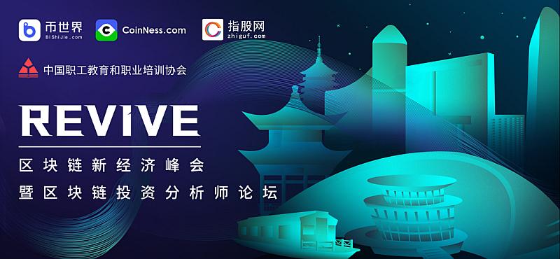 2020年区块链新经济峰会(杭州),探讨区块链新经济,思考未来趋势