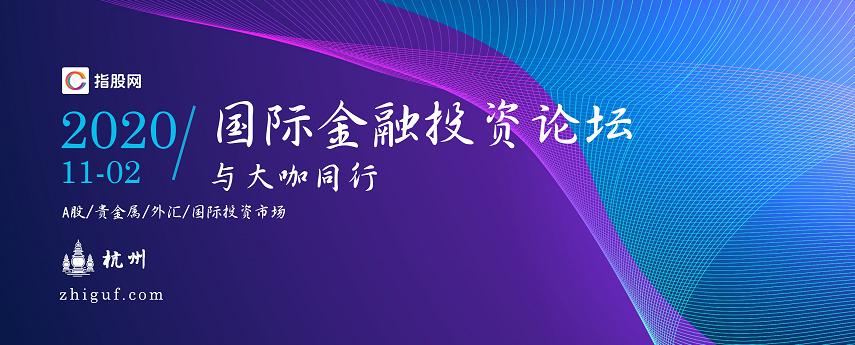 杭州2020国际金融投资论坛-与大咖同行