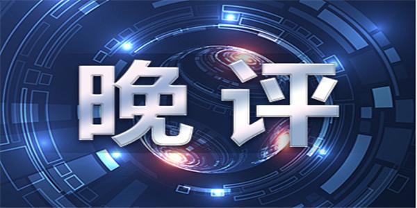 王铭鑫:现货黄金直线下跌,大选临近,后市能否让金银大涨