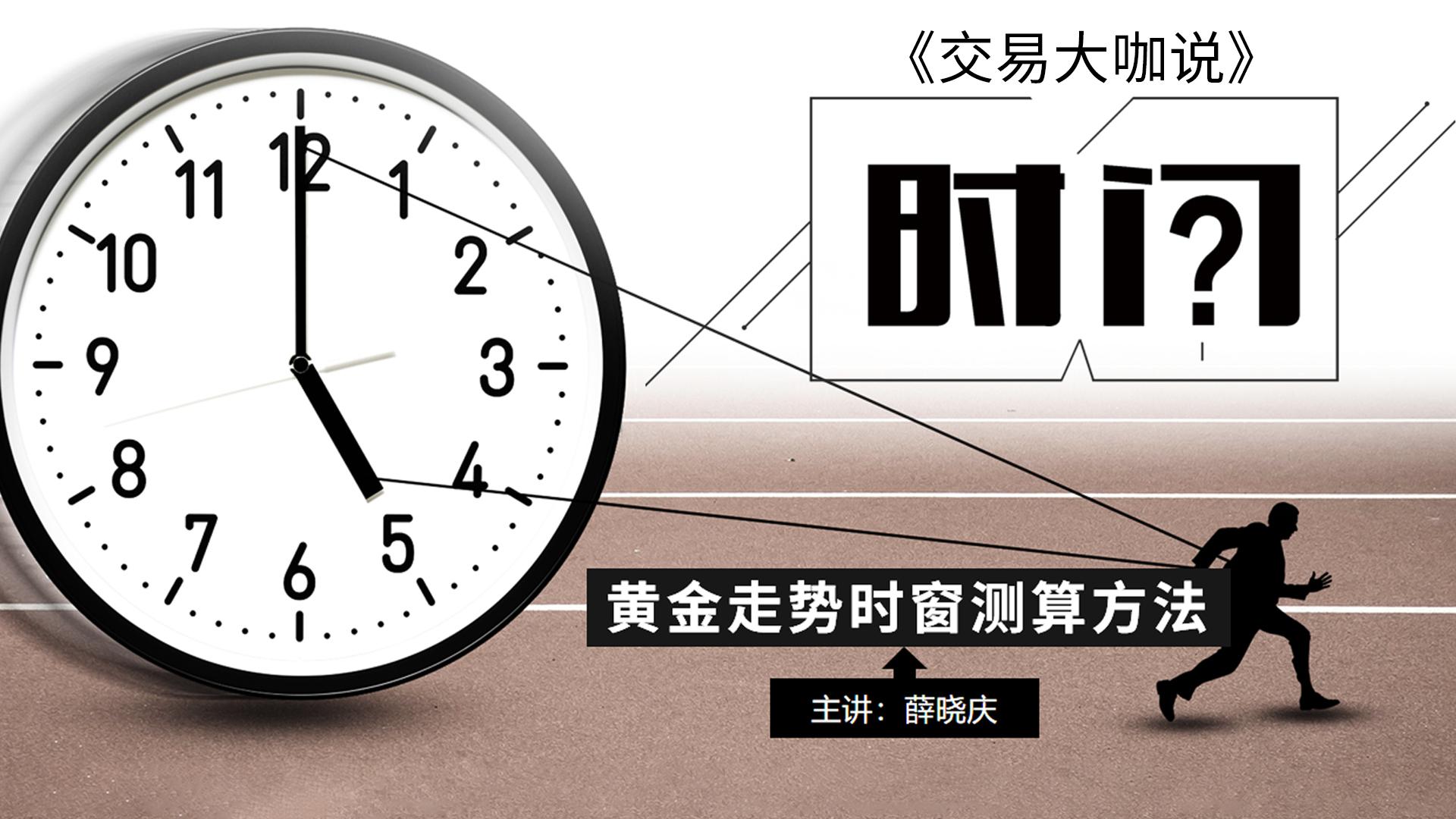 《交易大咖说》薛晓庆-2020黄金价格的时间之窗测算方法