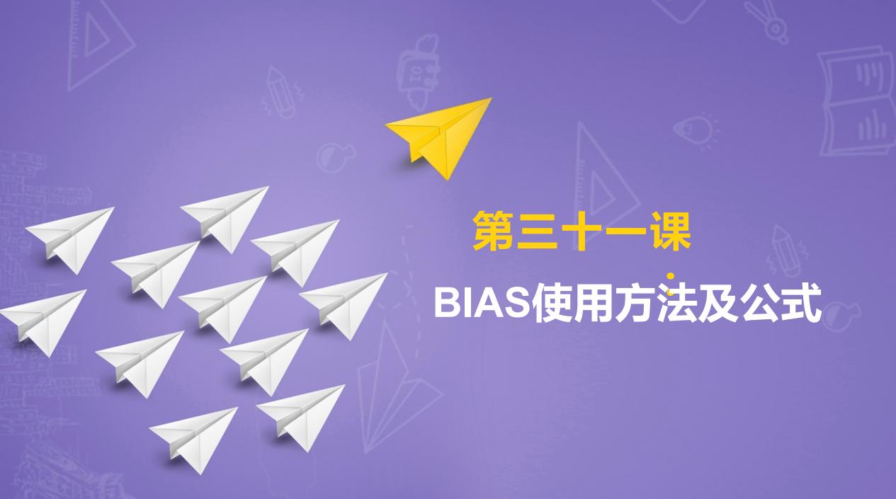 指标入门课第三十一课:BIAS使用方法及BIAS指标计算公式
