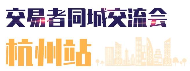 交易者同城交流会杭州站