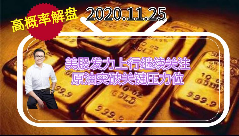 悦华交易学院:美股全线收涨,原油价格突破关键压力位