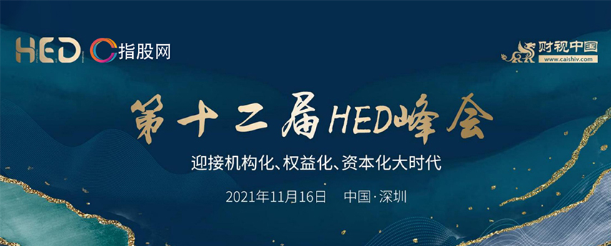 第十二届HED峰会