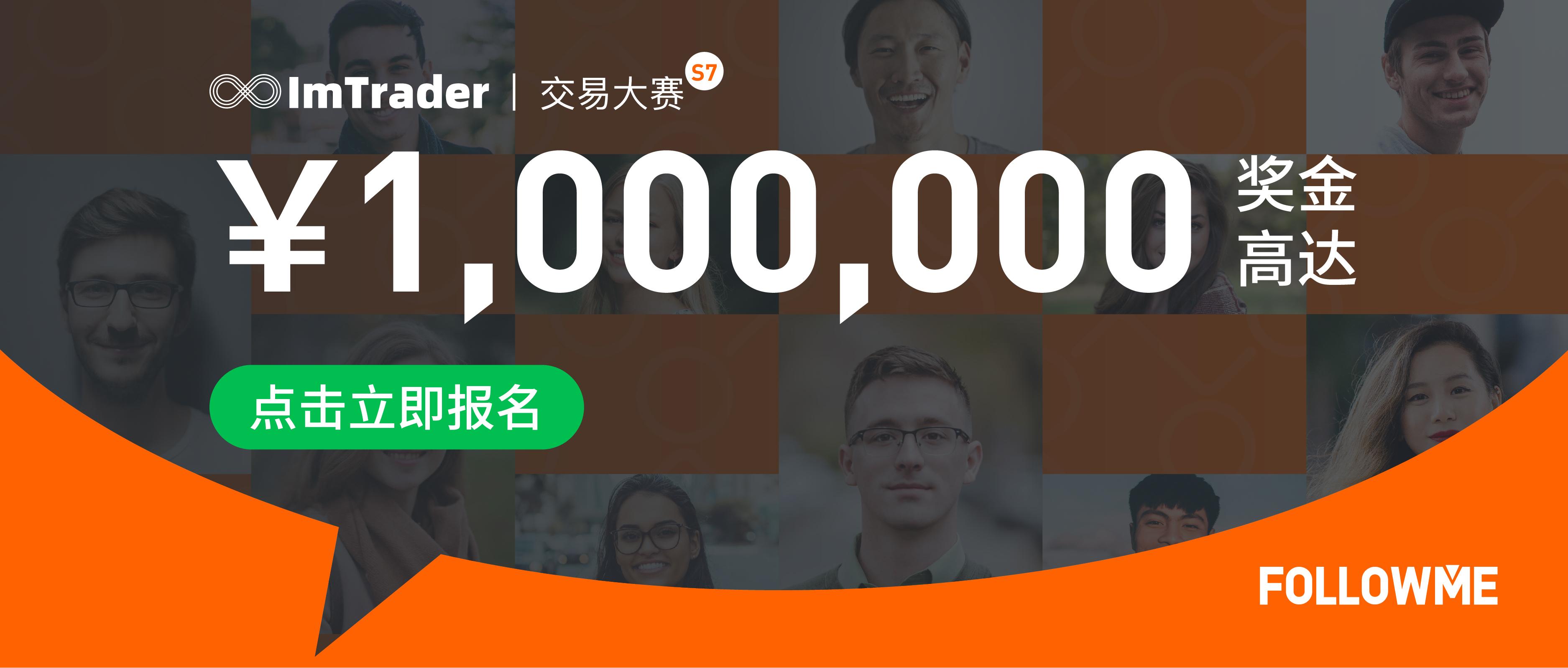 开始报名!行业超大规模交易赛事,抢先获得100万奖金资格!
