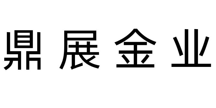 鼎展金业官网