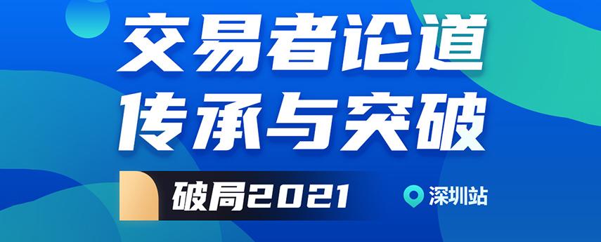 交易者论道:破局2021.深圳站