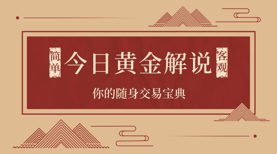 佰嘉理财:黄金日内布局3连胜,6.22后市行情分析在线指导