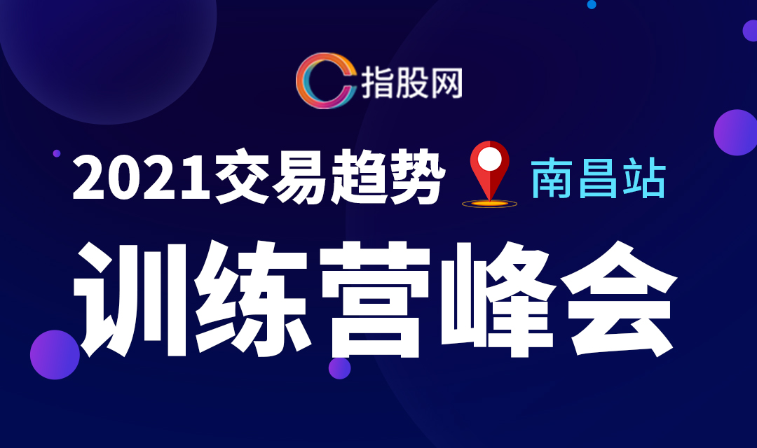 2020交易训练营峰会-南昌站