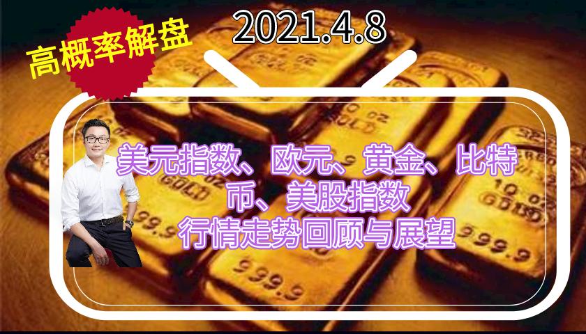 悦华交易学院:美元指数昨天探低企稳收阳线,短线下跌动能放缓