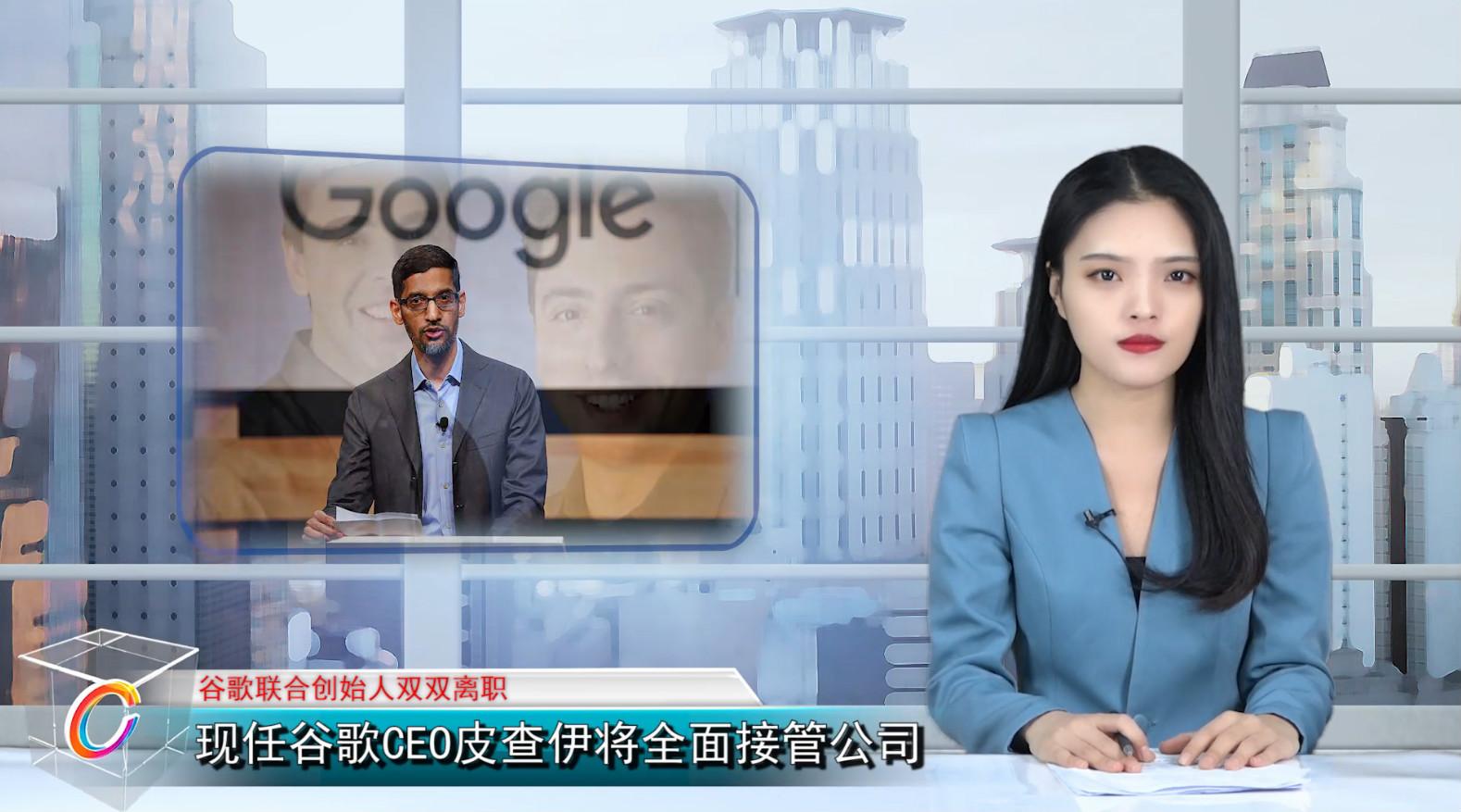 谷歌联合创始人相继离职,元老极人物接管Alphabet