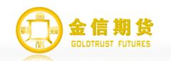 GOLDTRUST FUTURES · 金信期货