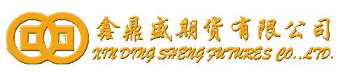 XINDINGSHENG · 鑫鼎盛