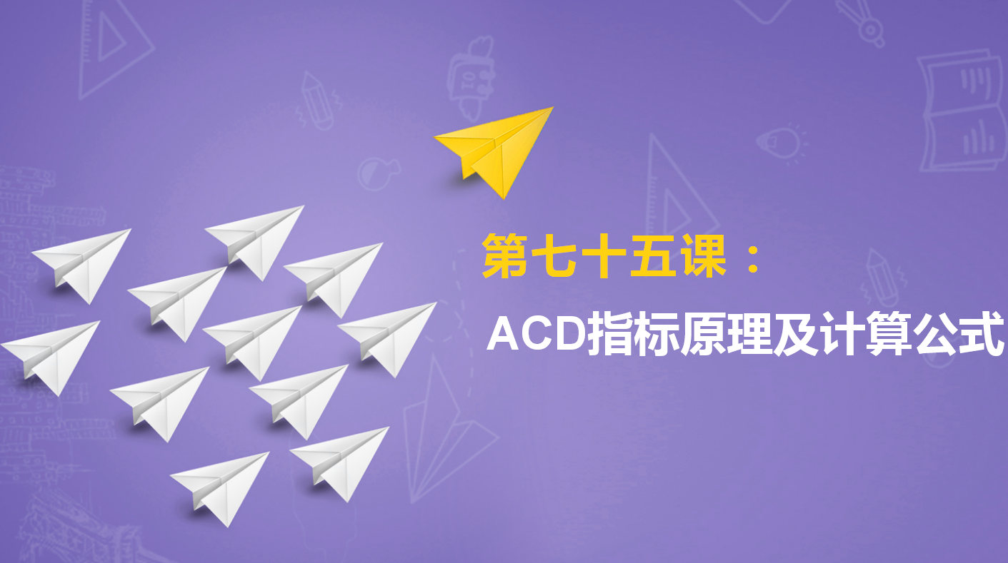 小白学指标七十五课:ACD指标原理及计算公式