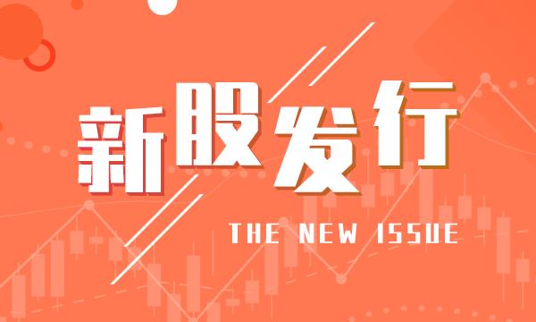 新股发行:2019年11月14日新股申购一览-图解新闻
