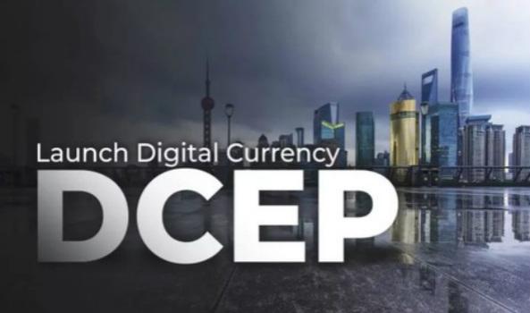法定数字货币DC/EP,将开启了一个时代的序幕