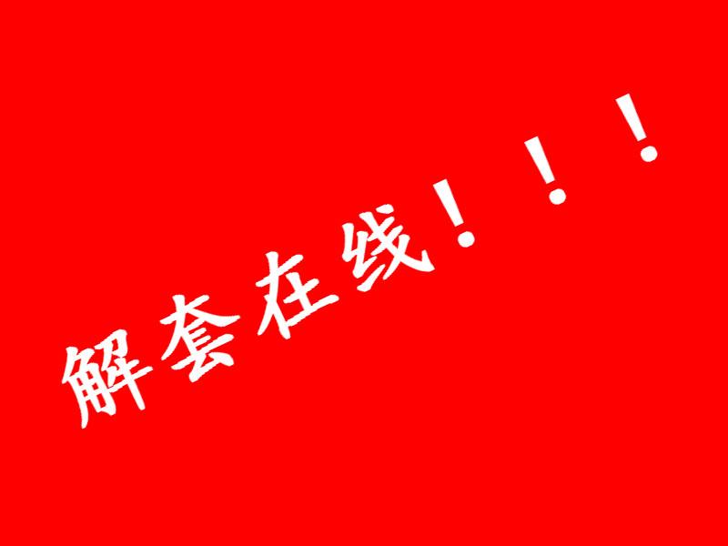 首席谈金:03/31黄金神单分享(附解套在线)