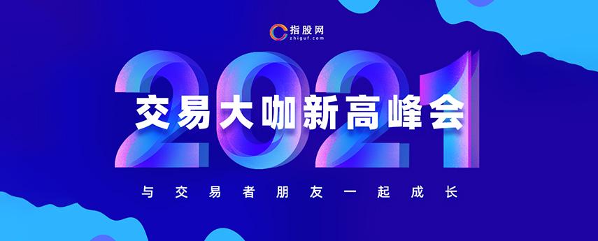 交易大咖 新高峰会-武汉站