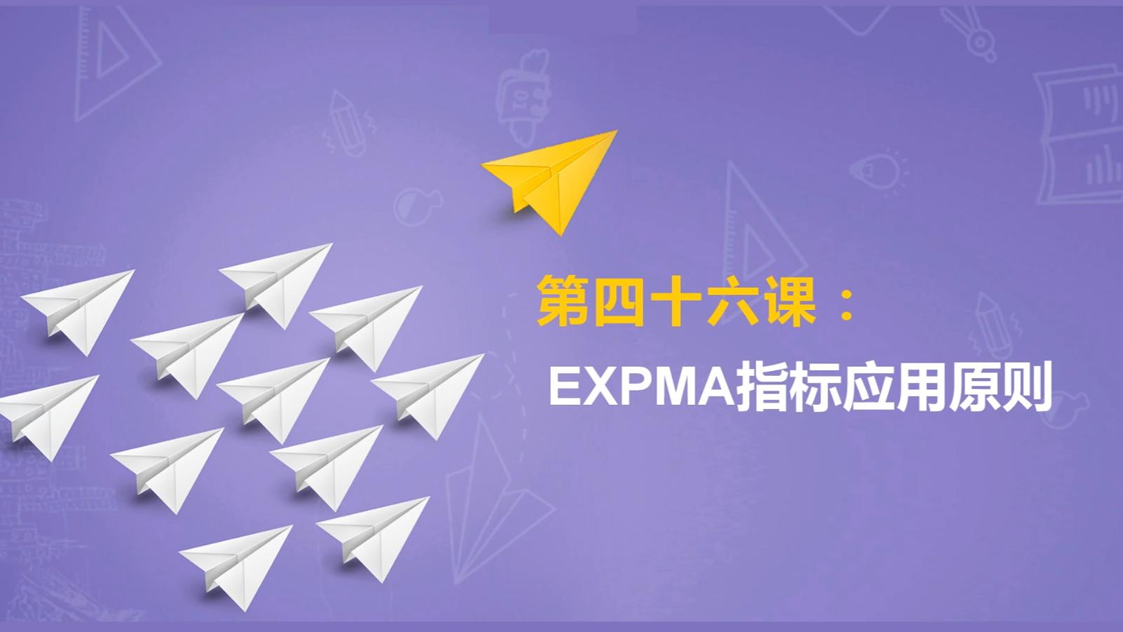 小白课堂46课:EXPMA指标计算公式,三大应用原则