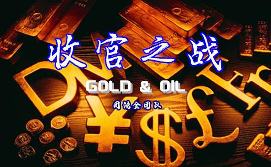 周鸿金2.21黄金再刷高点原油冲高回落;晚间走势分析交易策略