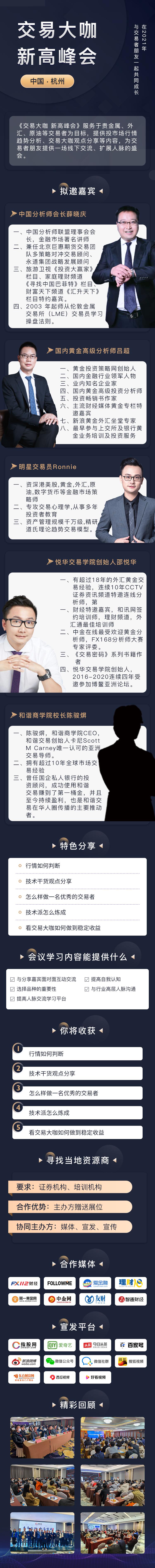 交易大咖新高峰会.杭州站