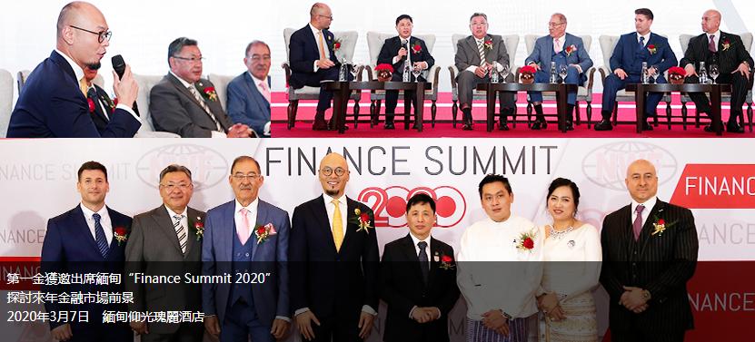 """第一金黄金交易商邀出席缅甸""""Finance Summit 2020"""" 探讨来年金融市场前景"""