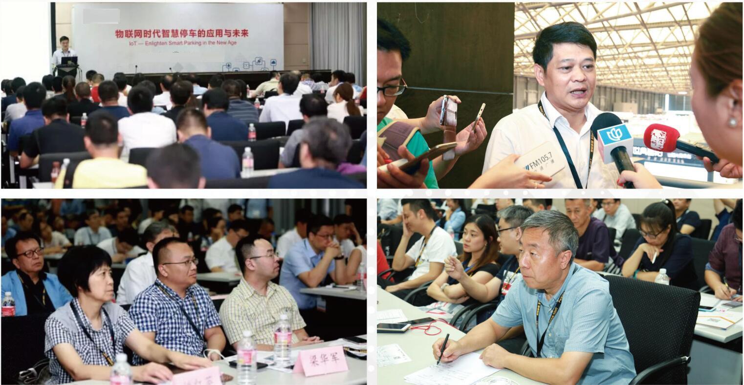 南京国际智慧停车展览会