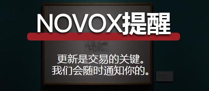 NOVOX诺亚国际外汇平台交易,助你赚取可观的佣金收入